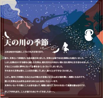 7月 天の川の季節.png
