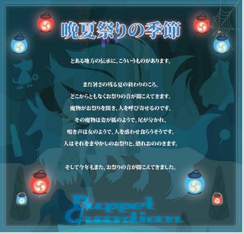 9月 晩夏祭りの季節 2015・09・03.png