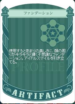 【ア】2016・01・19 ファンデーション 裏 .png