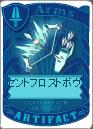 【武】2015・09・23 セントフロストボウ 表.png