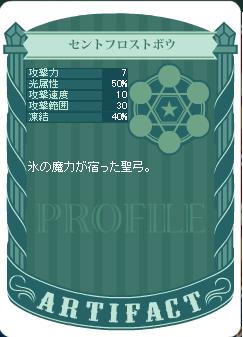 【武】2015・09・23 セントフロストボウ 裏.png