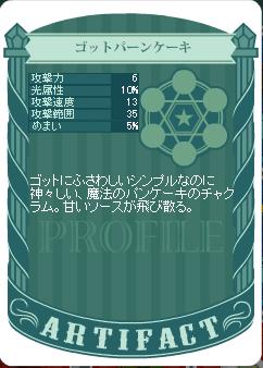 【武】2016・03・05 ゴッドパーンケーキ 裏.png