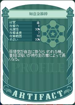 【武】2016・03・05 如意金箍棒 裏.png