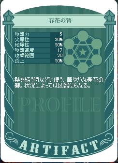 【武】2017・04・08 春花の簪 裏.png