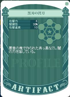 【武】 黒刃の湾刀 裏.png