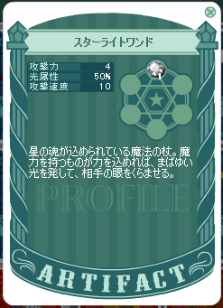 【武】スターライトワンド 裏.png