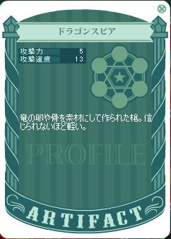 【武】ドラゴンスピア 裏.png