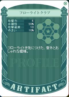 【武】フローライトグラブ 裏.png