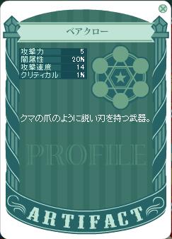 【武】ベアクロー 裏.png