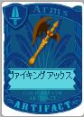 【武】ヴァイキングアックス 表.png