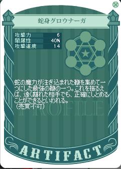 【武】蛇身グロウナーガ 裏.png