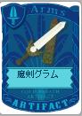 【武】魔剣グラム 表.png