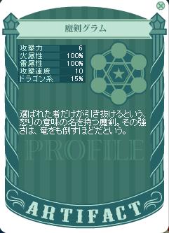 【武】魔剣グラム 裏.png
