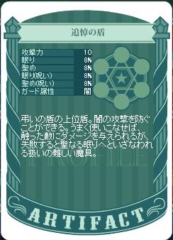 【盾】2015・11・22 追悼の盾 裏.png