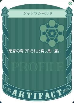 【盾】 シャドウシールド 裏.png