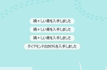 かけら 2013・03・05 ダイア 34 ダイア森 04 15:31.png