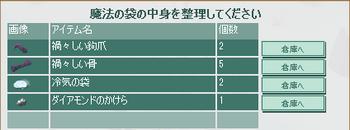 かけら 2013・03・24 ダイア 35 ダイア森 05 09:22.png