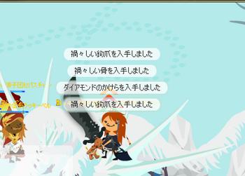 かけら 2013・03・29 ダイア 38 ダイア森 07 18:12.png