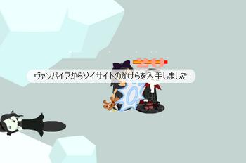 かけら 2013・04・05 ゾイ 7 ミラルダ 2.png