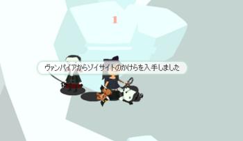 かけら 2013・04・05 ゾイ 8 ミラルダ 3.png
