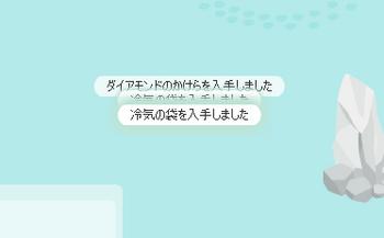 かけら 2013・04・10 ダイア 40 ダイア森 08 10:32.png