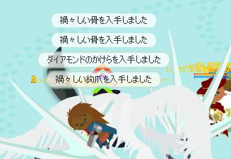 かけら 2013・04・14 ダイア 41 ダイア森 09 09:01.png