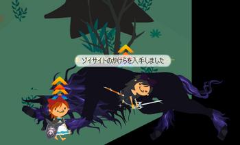 かけら 2014・02・10 ゾイサイト 13 闇森 初 09:32.png