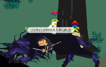 かけら 2014・02・10 ゾイサイト 14 闇森 02 13:50.png