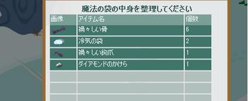 かけら 2014・02・18 ダイア 56 白森 16 07:22.png