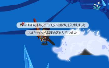 かけら 2014・04・12 ダイア 58 星.png