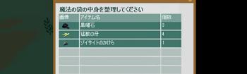 かけら 2014・08・01 ゾイサイト 18 闇森 06 11:00.png