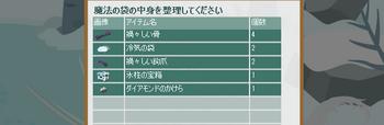 かけら 2014・08・04 ダイアモンド 63 白森19 17:40.png
