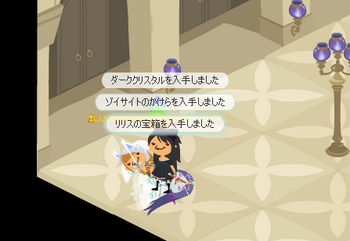 かけら 2014・10・27 ゾイサイト 22 リリス 初 21:40.png