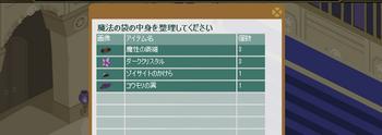 かけら 2014・10・28 ゾイサイト 23 リリス 02 08:00.png