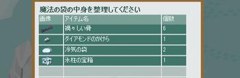かけら 2014・11・15 ダイアモンド 67 白森23 15:40.png
