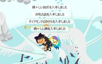 かけら 2014・11・15 ダイアモンド 68 白森24 16:20.png
