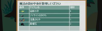 かけら 2014・12・27 ゾイサイト 25 闇森 11 12:30.png