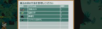 かけら 2014・12・28 ゾイサイト 26 闇森 12 18:30.png