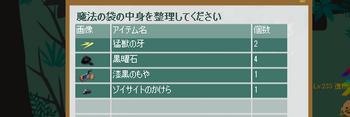 かけら 2015・01・06 ゾイサイト 29 闇森 15 12:00.png