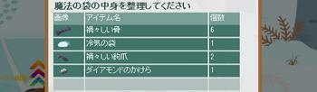 かけら 2015・04・11 ダイアモンド 100 白森 51 09:50.png