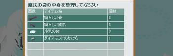 かけら 2015・07・15 ダイアモンド 113 白森 62 09:00.png