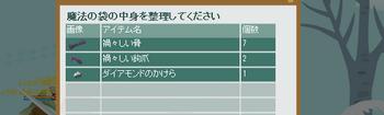 かけら 2015・09・03 ダイアモンド 116 白森 64 09:30.png