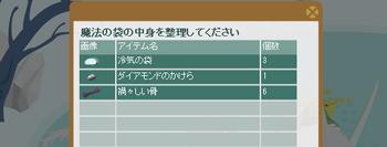 かけら 2015・09・03 ダイアモンド 117 白森 65 11:50.png
