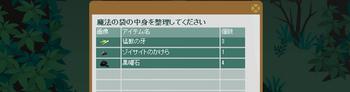 かけら 2015・11・26 ゾイサイト 32 闇森 16 09:40.png