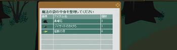 かけら 2016・05・17 ゾイサイト 36 闇森 20 10:10.png