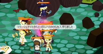 カケラ 2012・03・01 エメ片1.png