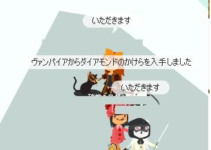 カケラ 2012・10・25 ダイアモンド 25.png