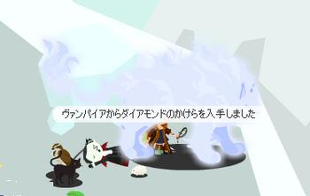 カケラ 2012・10・28 ダイアモンド 26.png
