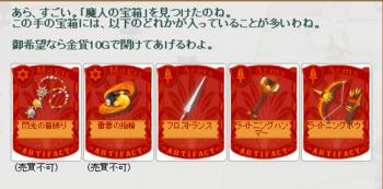 魔人の宝箱 画像.png