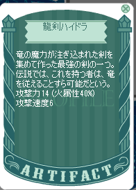 龍剣ハイドラ.png